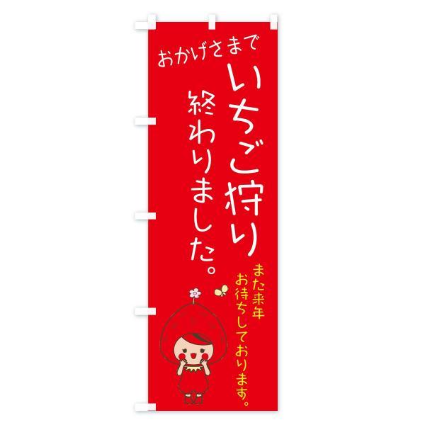 のぼり旗 いちご狩り|goods-pro|03