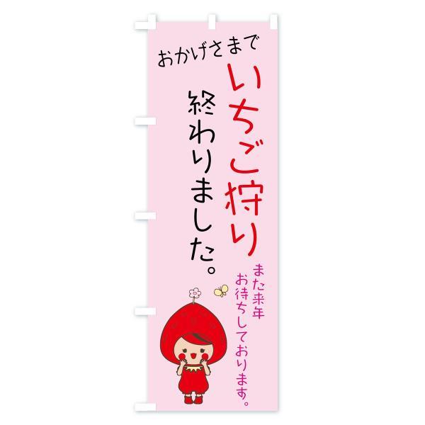 のぼり旗 いちご狩り|goods-pro|04