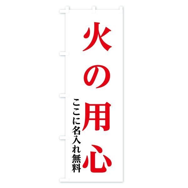 【名入無料】のぼり旗 火の用心|goods-pro|02