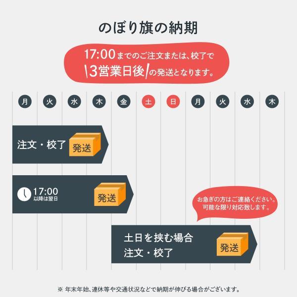 【名入無料】のぼり旗 火の用心 goods-pro 14