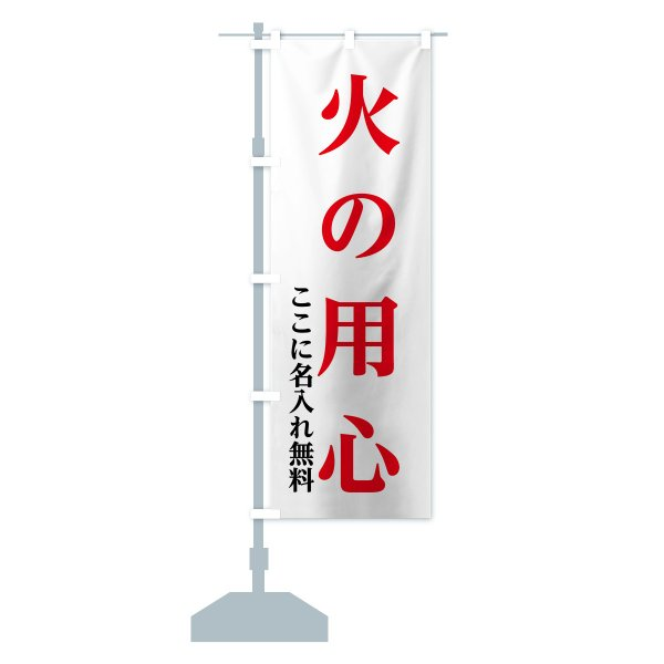 【名入無料】のぼり旗 火の用心 goods-pro 15