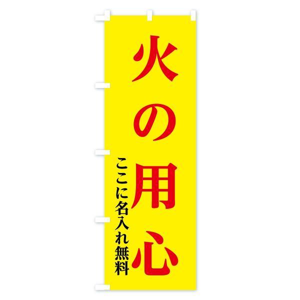 【名入無料】のぼり旗 火の用心|goods-pro|04