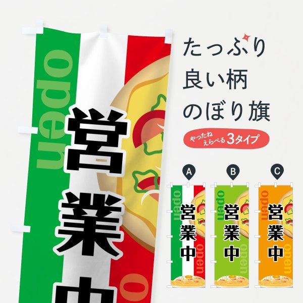 のぼり旗 イタリアン営業中|goods-pro