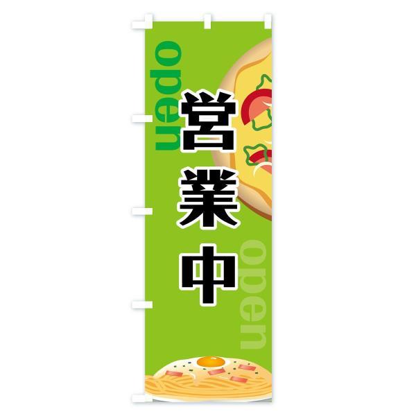のぼり旗 イタリアン営業中|goods-pro|03