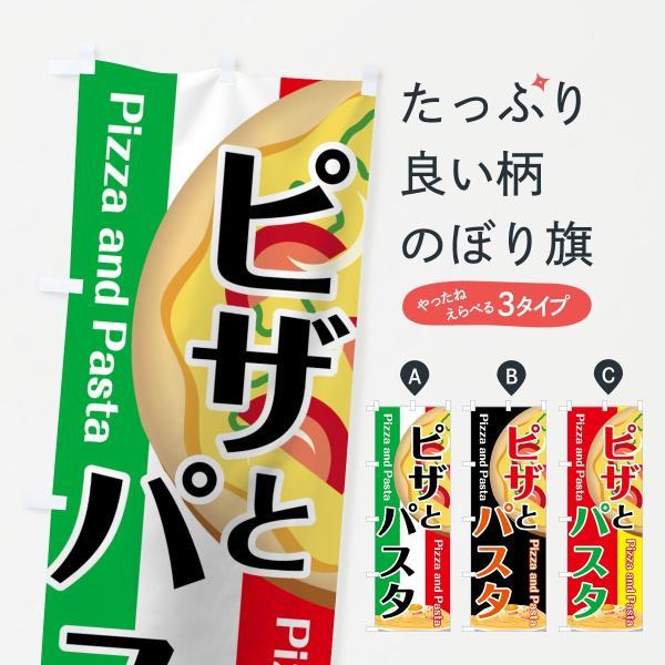 ピザとパスタのぼり旗