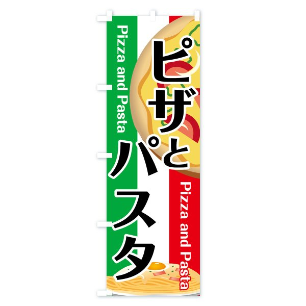 のぼり旗 ピザとパスタ|goods-pro|02