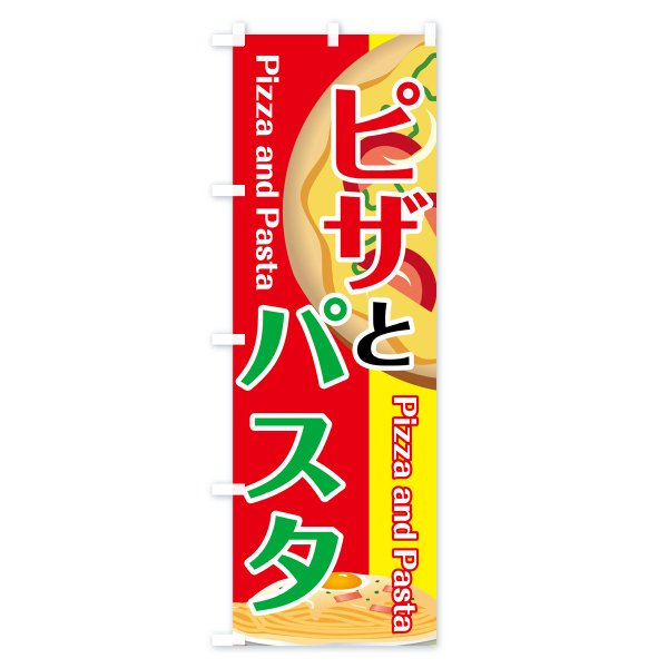 のぼり旗 ピザとパスタ|goods-pro|04