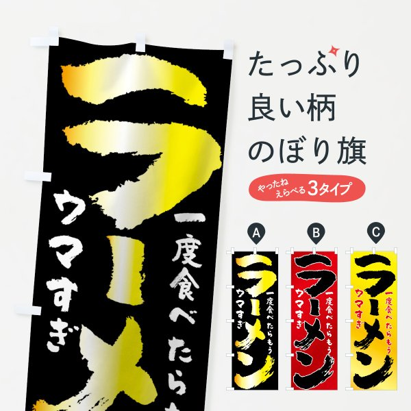 のぼり旗 ラーメン|goods-pro