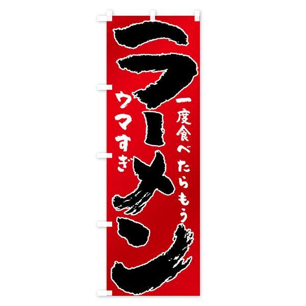 のぼり旗 ラーメン|goods-pro|03