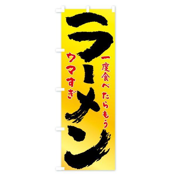 のぼり旗 ラーメン|goods-pro|04