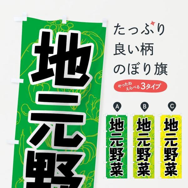 のぼり旗 地元野菜|goods-pro
