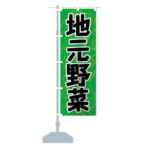 のぼり旗 地元野菜|goods-pro|13
