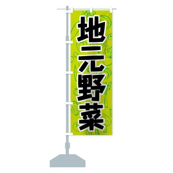 のぼり旗 地元野菜|goods-pro|14
