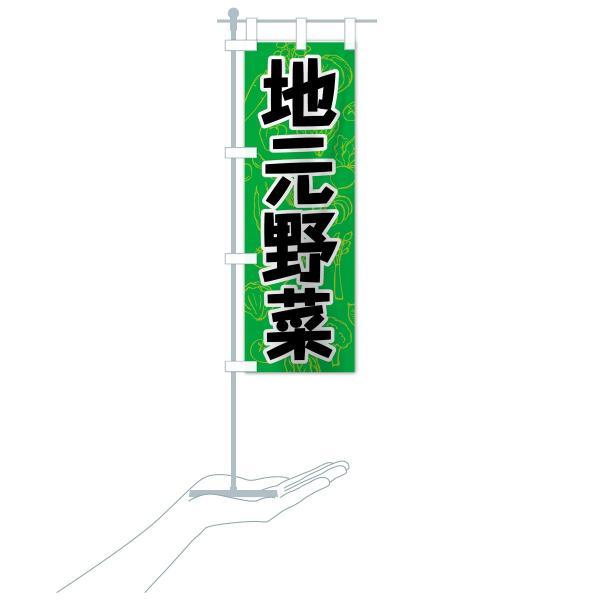 のぼり旗 地元野菜|goods-pro|16