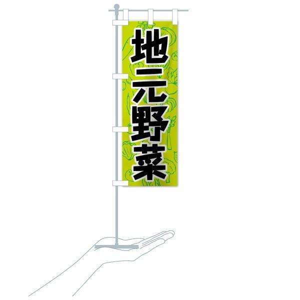 のぼり旗 地元野菜|goods-pro|19
