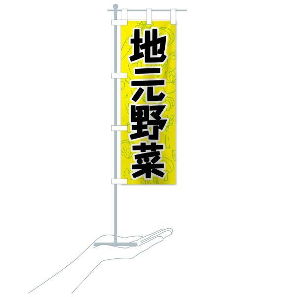 のぼり旗 地元野菜|goods-pro|20