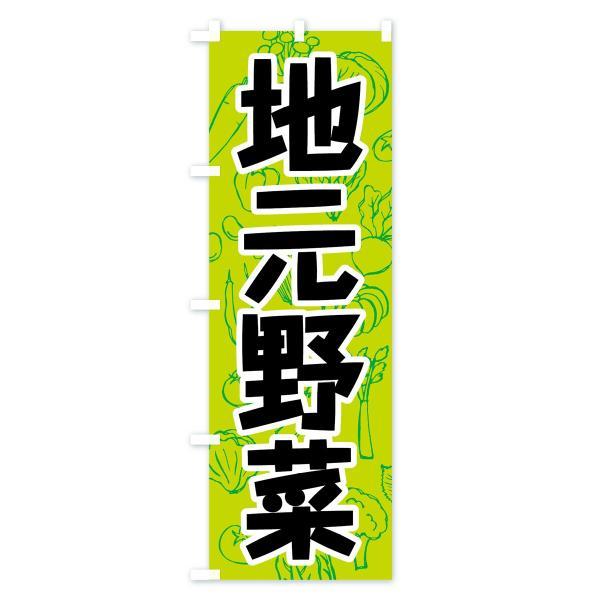 のぼり旗 地元野菜|goods-pro|03