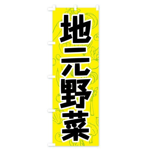 のぼり旗 地元野菜|goods-pro|04