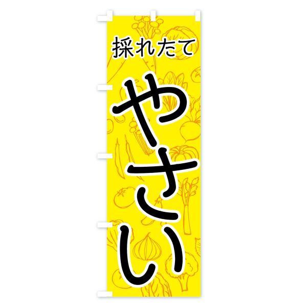 のぼり旗 採れたてやさい|goods-pro|02