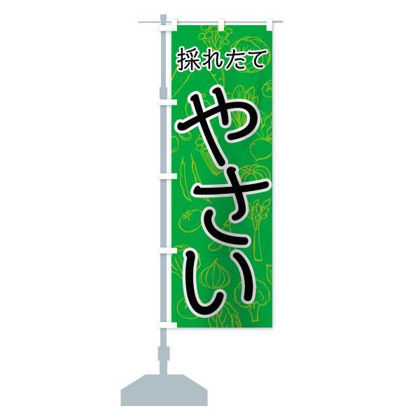 のぼり旗 採れたてやさい|goods-pro|14