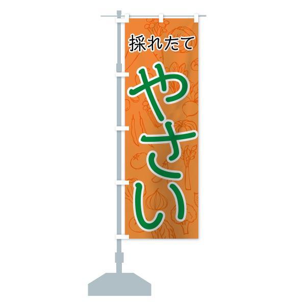 のぼり旗 採れたてやさい|goods-pro|15