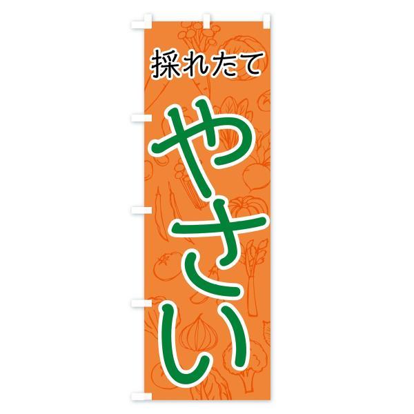 のぼり旗 採れたてやさい|goods-pro|04