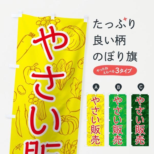 のぼり旗 やさい販売|goods-pro