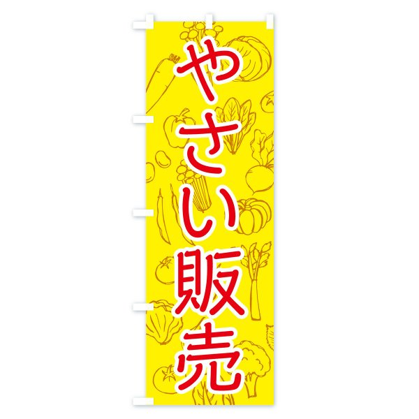 のぼり旗 やさい販売|goods-pro|02