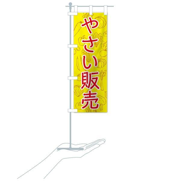 のぼり旗 やさい販売|goods-pro|16