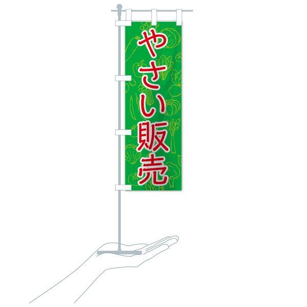 のぼり旗 やさい販売|goods-pro|17