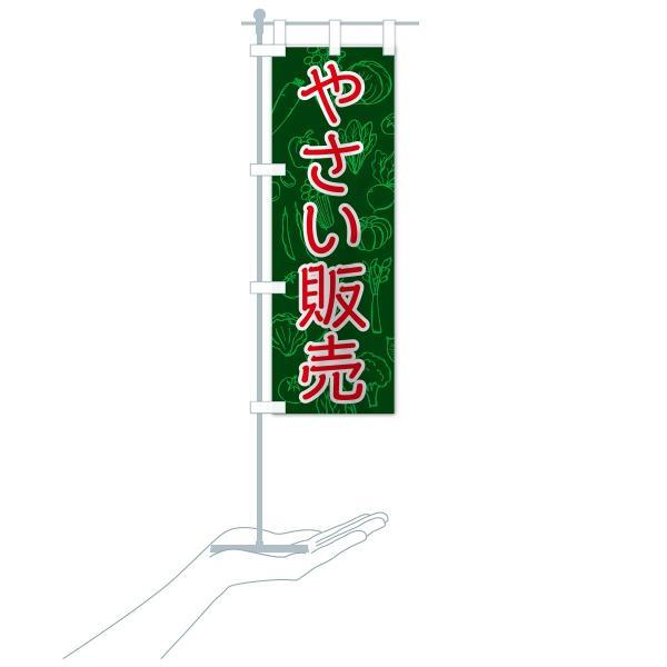 のぼり旗 やさい販売|goods-pro|18