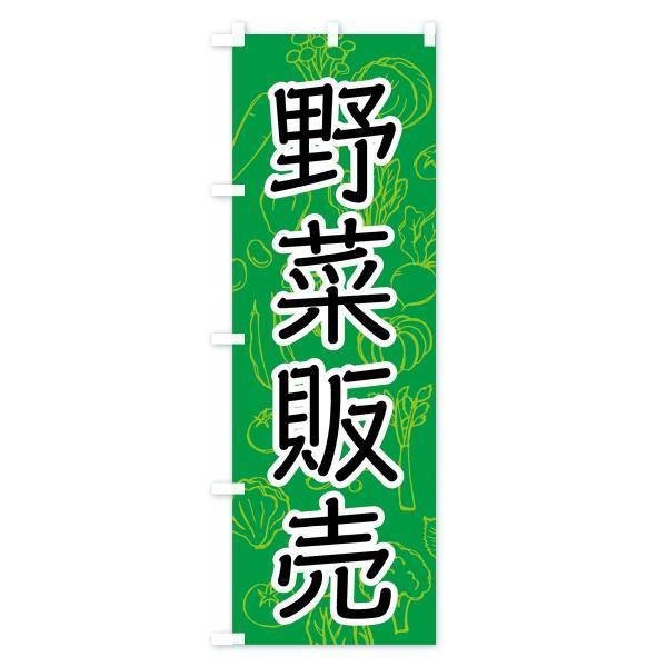 のぼり旗 野菜販売|goods-pro|02