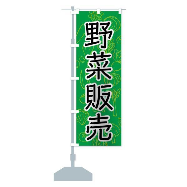 のぼり旗 野菜販売|goods-pro|13