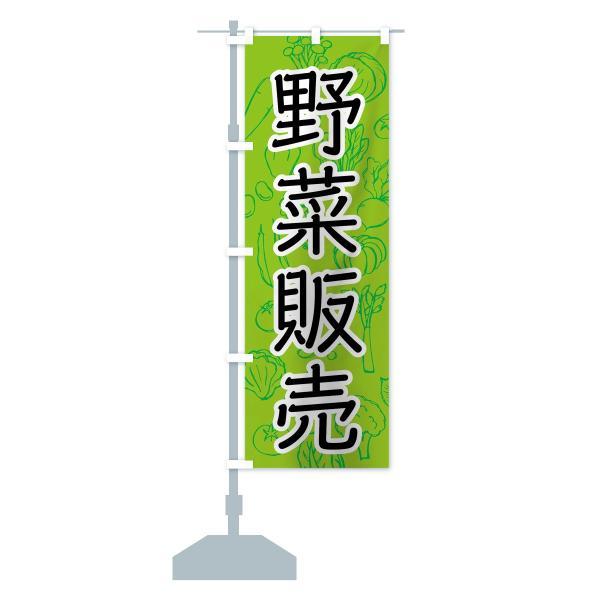 のぼり旗 野菜販売|goods-pro|14