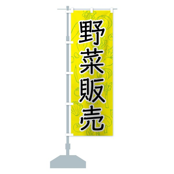 のぼり旗 野菜販売|goods-pro|15