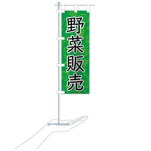 のぼり旗 野菜販売|goods-pro|16