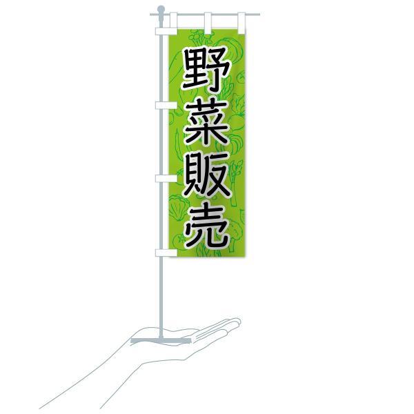 のぼり旗 野菜販売|goods-pro|19