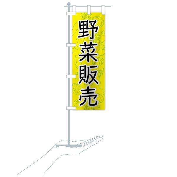 のぼり旗 野菜販売|goods-pro|20