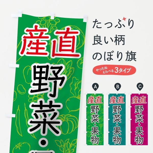 野菜・果物産直のぼり旗