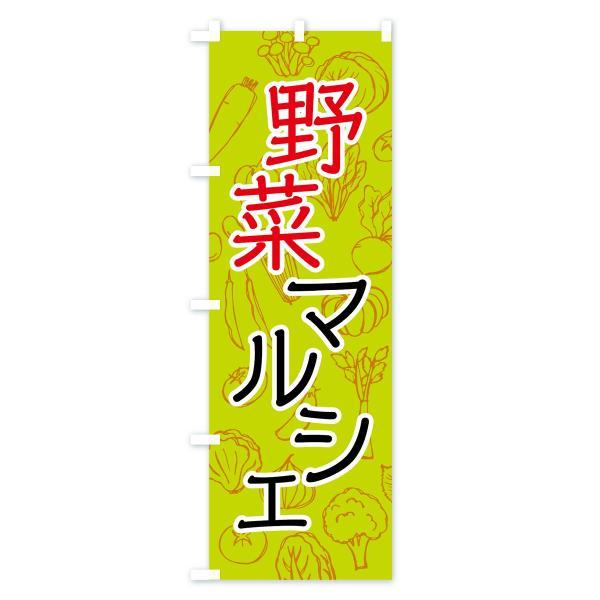 のぼり旗 野菜マルシェ|goods-pro|02