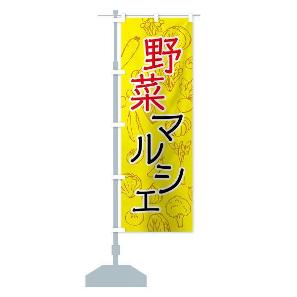 のぼり旗 野菜マルシェ|goods-pro|15