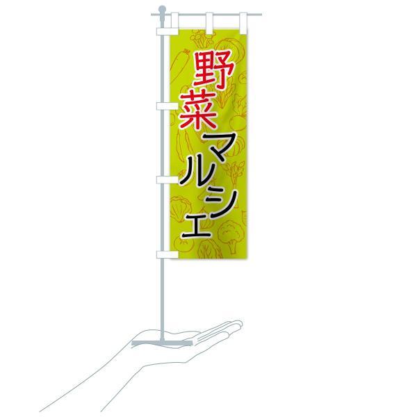 のぼり旗 野菜マルシェ|goods-pro|16