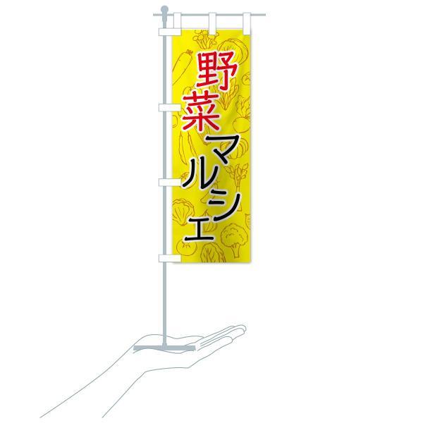 のぼり旗 野菜マルシェ|goods-pro|18
