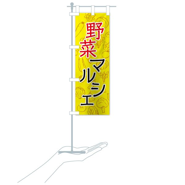 のぼり旗 野菜マルシェ|goods-pro|20