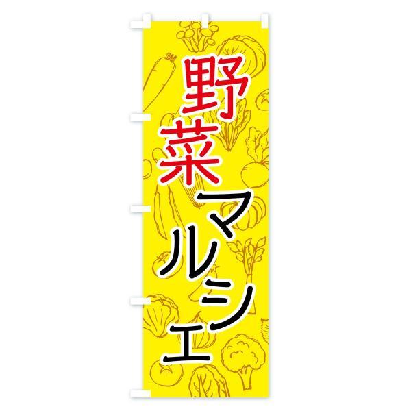 のぼり旗 野菜マルシェ|goods-pro|04