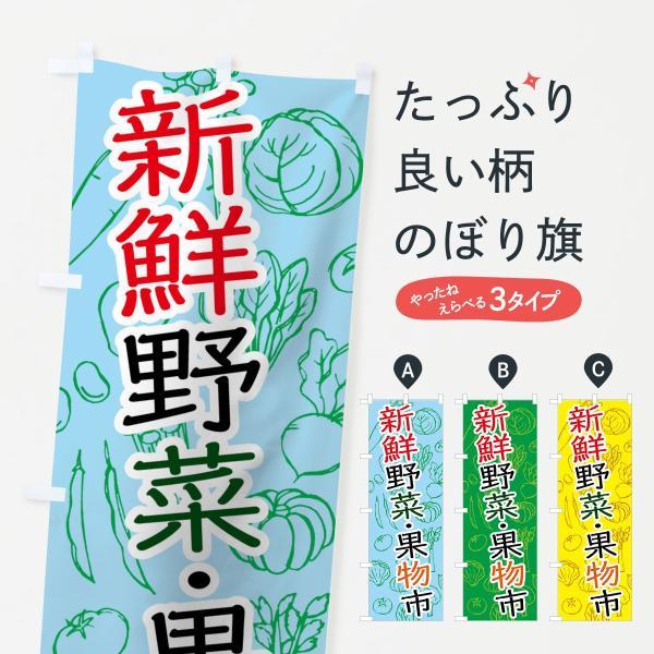 新鮮野菜・果物市のぼり旗