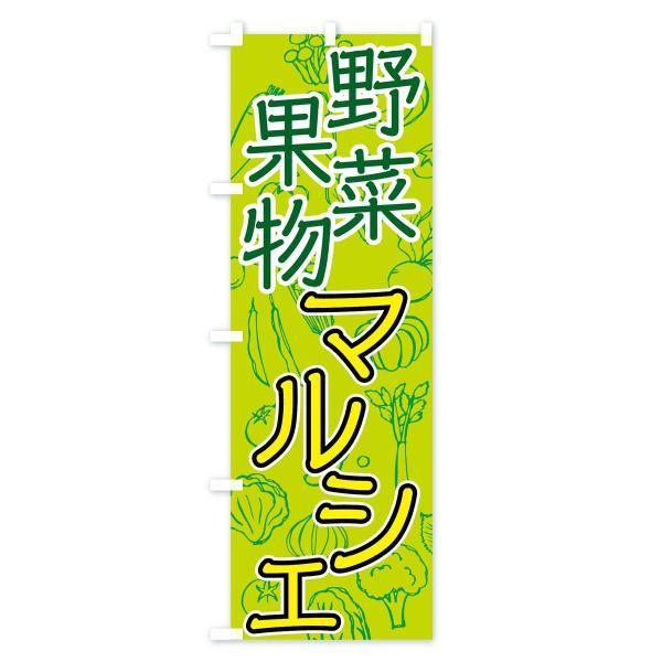 のぼり旗 野菜・果物マルシェ|goods-pro|02
