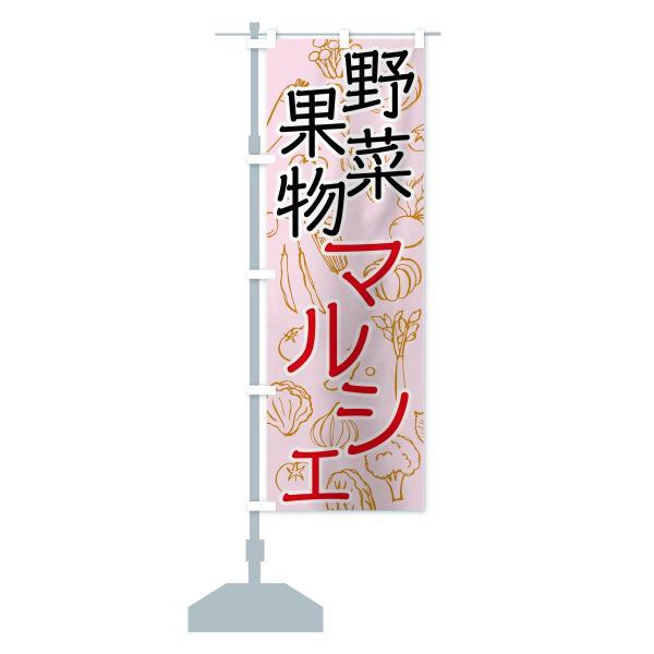 のぼり旗 野菜・果物マルシェ|goods-pro|14