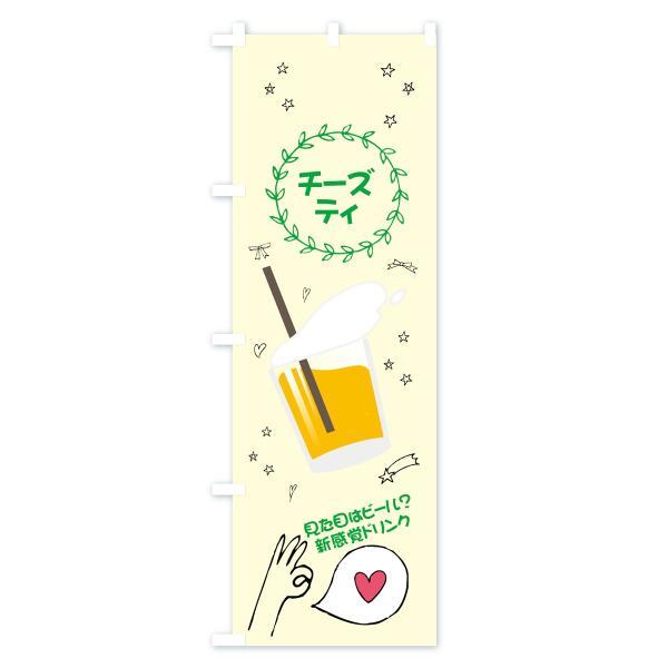 のぼり旗 チーズティー goods-pro 02