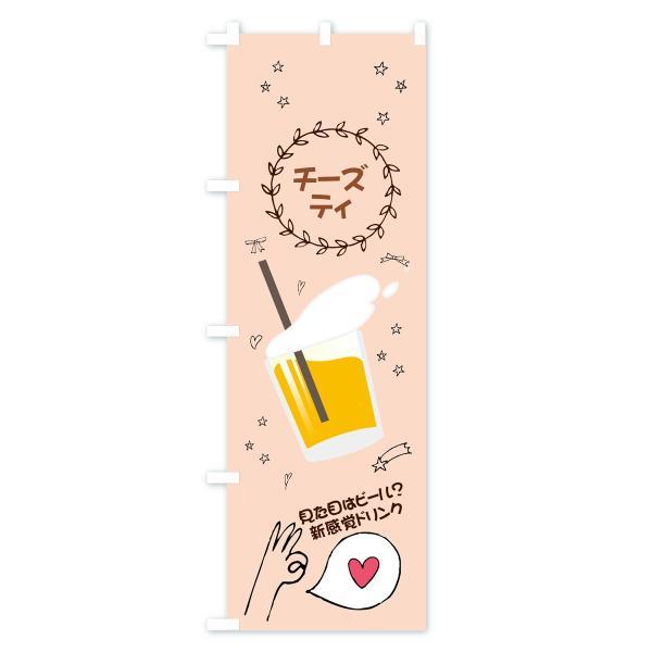 のぼり旗 チーズティー goods-pro 03